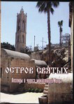 Диск (DVD) Остров святых. Легенды и чудеса монастырей Кипра