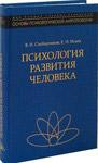 Психология развития человека. Е. И. Исаев, В. И. Слободчиков