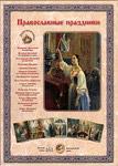 Православные праздники. Набор репродукций