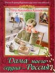 Дама моего сердца - Россия. Пасха в произведениях русских писателей. Петр Николаевич Краснов