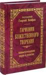 Гармония Божественного творения. Взаимоотношения науки и религии. Протоиерей Георгий Нейфах