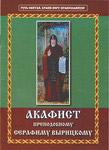 Акафист преподобному Серафиму Вырицкому