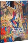 Живопись в храме. Росписи Виктора Звягинцева и Татьяны Малюковой