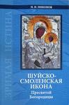 Шуйско - Смоленская икона Пресвятой Богородицы. Н. И. Никонов