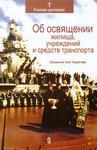 Об освящении  жилища, учреждений и средств транспорта. Священник Олег Нецветаев.