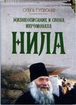 Жизнеописание и слова иеромонаха Нила. Ольга Тульская