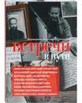 Встречи в пути. Екатерина Морозова - Утенкова