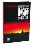 Преподобный Иосиф Волоцкий. Судьба и время. В.А. Бахревский