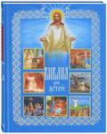 Библия для детей. Священная История в рассказах для чтения в школе и дома
