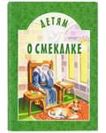 Детям о смекалке. Сост. И. А. Старостина