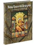 Иконы Пресвятой Богородицы с толкованием их духовного смысла. Суперобложка. Екатерина Ильинская