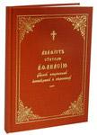 Акафист святителю Афанасию, епископу Ковровскому, исповеднику и песнопевцу. Церковно-славянский язык