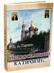 Православный катехизис. И. А. Глухов