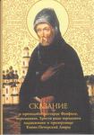 Сказание о преподобном старце Феофиле, иеромонахе, Христа ради юродивом подвижнике и прозорливце Кивско-Печерской Лавры