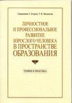 Личностное и профессиональное развитие взрослого человека в пространстве образования. Священник Г. Егоров, Т. В. Меланина