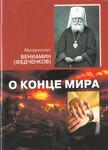 О конце мира. Митрополит Вениамин (Федченков)