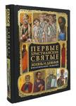 Первые христианские святые. Жизнь и деяния. Классическое издание