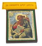 """Икона """"Святой апостол и евангелист Иоанн  Богослов"""""""