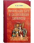 Московские цари и византийские василевсы. В. И. Савва