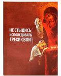 Не стыдись исповедовать грехи свои. Протоиерей Григорий Дьяченко