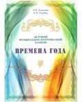 Времена года. Детский музыкально-поэтический альбом. Л. Н. Алексеева, Е. И. Голубева