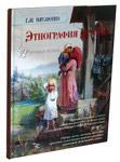 Этнография детства. Русская семья. Г. М. Науменко