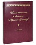 Письма разных лиц к святителю Афанасию (Сахарову). Книга первая