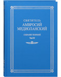 Святитель Амвросий Медиоланский. Собрание творений. Том III. На латинском и русском языках