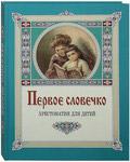 Первое словечко. Хрестоматия для детей. Клавдия Лукашевич