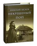 Некрещеный поп. Николай Лесков