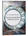 Об исхождении Святого Духа. Свт. Григорий Палама