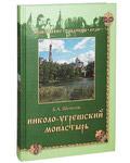 Николо-Угрешский монастырь. Б. А. Шеватов