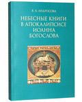 Небесные книги в Апокалипсисе Иоанна Богослова. В. А. Андросова