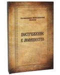 Пострижение в монашество. Архимандрит Иннокентий (Беляев). Шрифт с дореволюционной орфографией