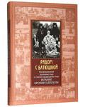 Рядом с батюшкой. Воспоминания духовных чад о святом праведном отце Иоанне Кронштадтском