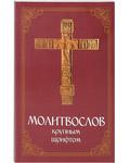 Молитвослов крупным шрифтом. Русский шрифт