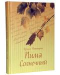 Пима Солнечный. Ирина Пятницкая