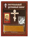 Набор погребальный (икона П. Б. Казанская, крестик нательный, свечи, распятие, разрешительная молитва)