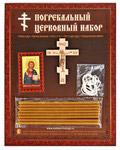 Набор погребальный (икона Молитва Господня, крестик нательный, свечи, распятие, разрешительная молитва)