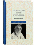 Проповеди. Избранное. Архимандрит Иоанн Крестьянкин
