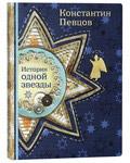 История одной звезды. Константин Певцов