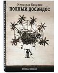 Полный досвидос. Мирослав Бакулин