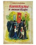 Каникулы в монастыре. Ольга Рожнева