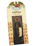 Твое святое имя. Кирилл. Книга-подарок