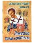 Похвала всем святым. Святитель Иоанн Златоуст
