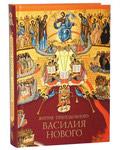 Житие преподобного Василия Нового