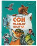 Сон медведя - шатуна. Елена Родченкова
