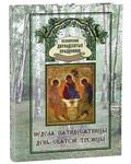 Неделя Пятидесятницы. День Святой Троицы. Песнопения Двунадесятых Праздников