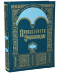 Православная энциклопедия. Том 30