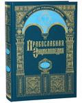 Православная энциклопедия. Том 31
